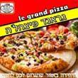 גראנד פיצהל'ה LE GRAND PIZZA
