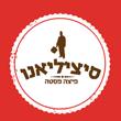 פיצה סיצליאנו חיפה